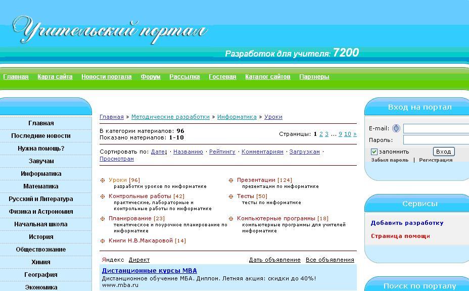 Учительский портал Уроки, презентации. http://www.uchportal.ru. контрольные работы...